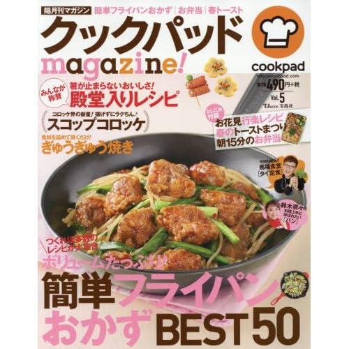 クックパッドmagazine! Vol.5 (TJMOOK)