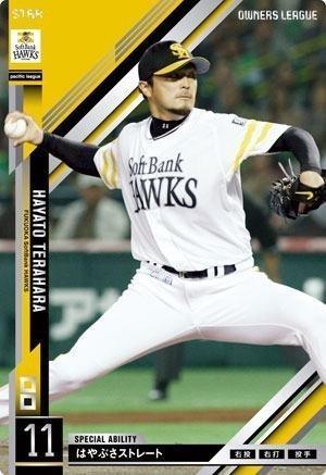 オーナーズリーグ 2013/OL14 100/福岡ソフトバンクホークス/寺原隼人/ST