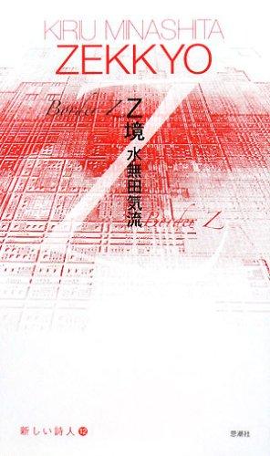 Z境 (新しい詩人)