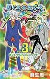 ぼくのわたしの勇者学 3 (3) (ジャンプコミックス)