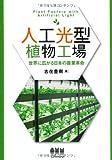 人工光型植物工場