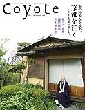Coyote (コヨーテ)No.24 特集:千年の茶の道しるべ[茶の終着点を求め、京都を往く]