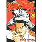 沈黙の艦隊 (8) (モーニングKC (227))