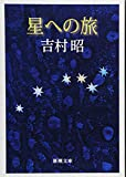 星への旅 (新潮文庫)
