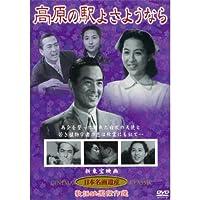 高原の駅よさようなら(DVD)   KHD-001