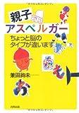 親子アスペルガー—ちょっと脳のタイプが違います [単行本] / 兼田 絢未 (著); 合同出版 (刊)