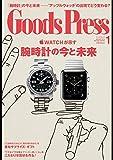 GoodsPress (グッズプレス) 2015年 1月号 [雑誌]