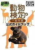 動物検定[一般常識]公式ガイドブック (アニマルプラネット動物検定シリーズ)