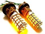 AMC 新型 2チップ 120LED ウインカーポジション内蔵 LEDバルブ ■2色発光の白とオレンジ■T20/ソケット付き■ダブル球発光の2色 ホワイト/オレンジ