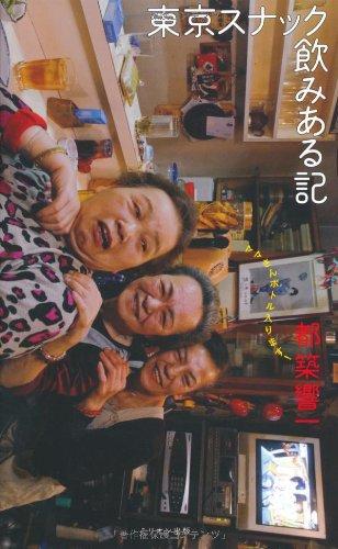東京スナック飲みある記 ママさんボトル入ります!