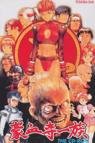 豪血寺一族 CD-ROM