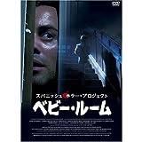 スパニッシュ・ホラー・プロジェクト ベビー・ルーム [DVD]