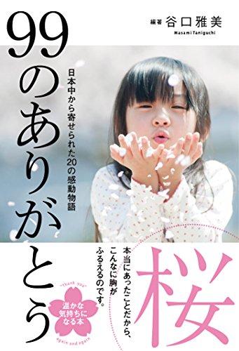 99のありがとう・桜 (リンダパブリッシャーズの本)