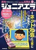 月刊 junior AERA (ジュニアエラ) 2011年 02月号 [雑誌]