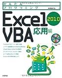 かんたんプログラミング Excel 2010 VBA 応用編