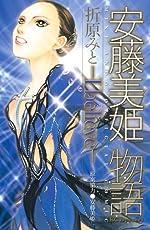 安藤美姫物語-I believe- (デザートコミックス)