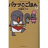 バケツでごはん (7) (Big spirits comics special)