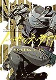 ノー・ガンズ・ライフ 2 (ヤングジャンプコミックス)