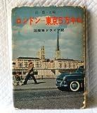 ロンドンー東京5万キロ―国産車ドライブ記 (1957年)
