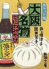 ポケット版 大阪名物: なにわみやげ (新潮文庫)