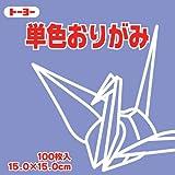 単色折紙15.0CM 131