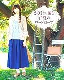かぎ針で編む春夏のワードローブ (レディブティックシリーズno.3361)