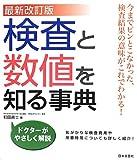 img - for Kensa to suchi o shiru jiten. book / textbook / text book