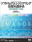 ソフトウェアエンジニアリング基礎知識体系 ―SWEBOK V3.0―