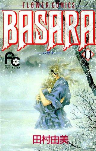BASARA(11) BASARA (フラワーコミックス)
