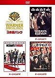 オーシャンズ ワーナー・スペシャル・パック(3枚組)初回限定生産 [DVD]