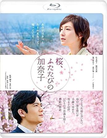 桜、ふたたびの加奈子 ブルーレイ低価格版 [Blu-ray]