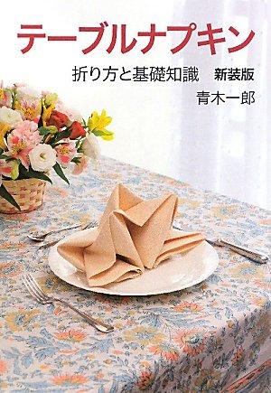 テーブルナプキン―折り方と基礎知識