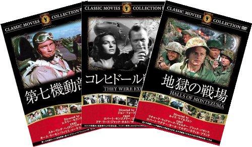 999名作映画DVD3枚パック 036 地獄の戦場/コレヒドール戦記/第七起動部隊 【DVD】FRTP-036