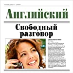 Anglijskij. Svobodnyj razgovor [English. Free Talk] | Jaroslav Shashhkij
