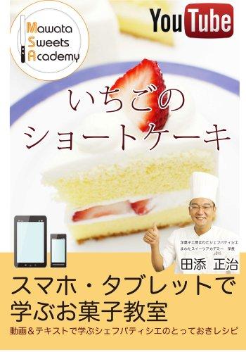 「いちごのショートケーキ」動画&テキストで一品ずつ学ぶパティシエのとっておきレシピ