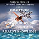 The Encyclopedia of Absolute and Relative Knowledge [Russian Edition] Audiobook by Bernard Werber Narrated by Dimitriy Kreminskiy