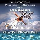 The Encyclopedia of Absolute and Relative Knowledge [Russian Edition] | Livre audio Auteur(s) : Bernard Werber Narrateur(s) : Dimitriy Kreminskiy