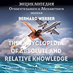 The Encyclopedia of Absolute and Relative Knowledge [Russian Edition] | Bernard Werber