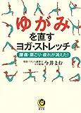 ゆがみを直す ヨガ・ストレッチ: 腰痛・肩こり・疲れが消えた! (KAWADE夢文庫)