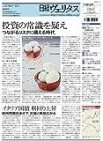日経ヴェリタス 2011年11月6日号