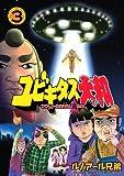 ユビキタス大和(3) (ヤングマガジンコミックス)