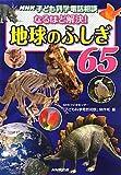 NHK子ども科学電話相談 なるほど解決!地球のふしぎ65
