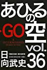 あひるの空 第36巻 2012年10月17日発売