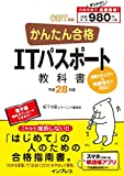 かんたん合格 ITパスポート教科書 平成28年度 CBT対応 (Tettei Kouryaku JOHO SHORI)