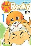 犬ロッキー(1) (イブニングコミックス)
