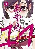 あやめ14 1 (IDコミックス 百合姫コミックス)