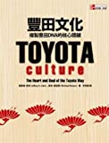 img - for The Toyota culture  U copy the Toyota DNA the core critical (Paperback) (Traditional Chinese Edition) book / textbook / text book
