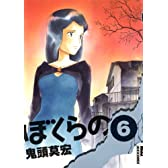ぼくらの 6 (IKKI COMIX)