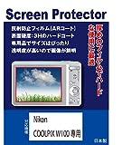 Nikon COOLPIX W100専用 AR液晶保護フィルム(反射防止フィルム・ARコート)