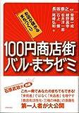 100円商店街・バル・まちゼミ: お店が儲かるまちづくり